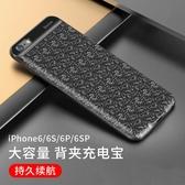 行動電源蘋果6背夾充電寶電池iphone6專用無線移動電源6splus手機殼衝