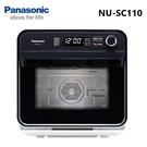 (24期0利率) Panasonic 國際牌 蒸氣烘烤爐 NU-SC110 蒸/烤/煎/烘/炸 一爐抵多鍋 公司貨