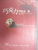 【書寶二手書T8/翻譯小說_IDA】巧克力時尚之旅_楊雅婷, 墨特‧羅森