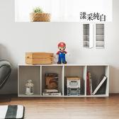 多功能櫃  收納櫃 櫃子 書櫃【Q0142】漾采純白四格空櫃 完美主義