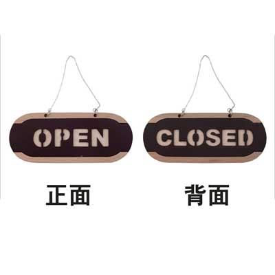 Artsign雅善6701 OPEN/CLOSE 280x115mm 木質標示牌/指標/標語