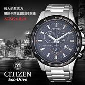 【公司貨保固】CITIZEN 星辰 Eco-Drive 戰地武士光動能時尚腕錶 AT2424-82H 數量限定