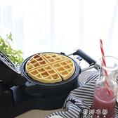 華夫餅機家用小型鬆餅機旋轉華夫爐商用格子餅機模具可麗餅機電熱YYP【免運快出】