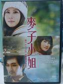 挖寶二手片-M01-044-正版DVD*電影【麥子小姐】-堀北真希*松田龍平*余貴美子