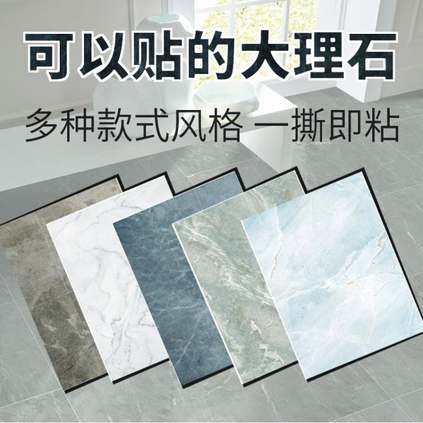 加厚大理石紋貼紙廚房防油牆貼翻新地板貼衛生間防水防潮牆紙自黏 亞斯藍