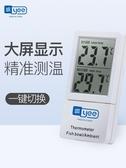 溫度計 魚缸溫度計電子數顯led水溫計水族專用魚缸高精度防水草缸測水溫 618搶購