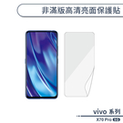 vivo X70 Pro 5G 非滿版高清亮面保護貼 保護膜 螢幕貼 螢幕保護貼 軟膜 不碎邊