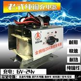 純銅6V12V24V老式充電器快速充電動車汽車摩托電瓶全銅充電器 港仔會社