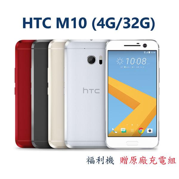 【贈原廠配件 + 玻璃貼】 HTC 10 M10 M10h 4G/32G 5.2吋 展示機 備用機 公務機 福利機