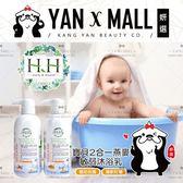 【妍選】HH 寶貝2合一燕麥敏弱沐浴乳 (500g/瓶)