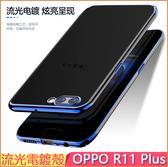 奢華電鍍殼OPPO R11 Plus 手機殼輕薄透明防摔r11 保護殼軟殼r11plus 手機套r11 保護套