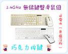 ❤【KINYO-2.4GHz 無線鍵鼠組】❤鍵盤/滑鼠/桌上型電腦/筆記型電腦/USB/電腦周邊/辦公❤