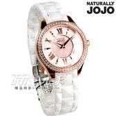 NATURALLY JOJO 羅馬時刻晶鑽陶瓷腕錶 珍珠螺貝面盤 藍寶石水晶 女錶 白 JO96896-80R