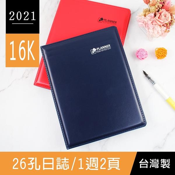 珠友 BC-60248 2021年16K26孔年度日誌/傳統工商手帳/行事曆(1週2頁/左四右三)