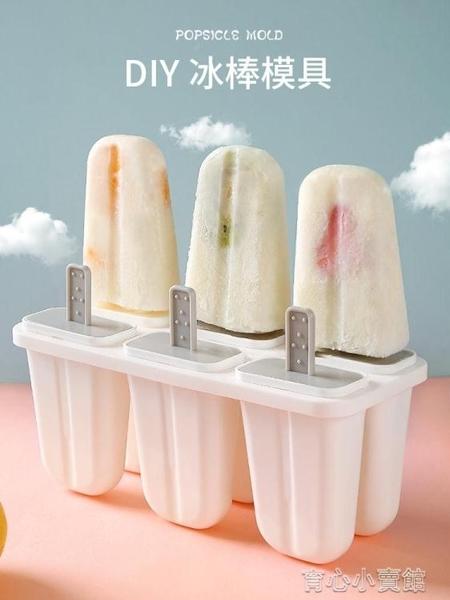 製冰模具 冰棒模具家用自制雪糕凍冰棍冰糕雪條 育心館