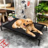 八折虧本促銷沖銷量-四季通用 中型大型犬狗床可拆洗 鐵藝狗窩金毛泰迪寵物墊子狗狗床 免運費