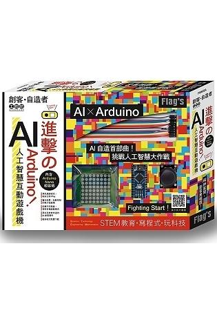 FLAG`S 創客‧自造者工作坊:進擊的 Arduino!AI 人工智慧互動遊戲