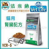 寵物FUN城市│Farmina法米納天然處方系列《貓用腎臟配方》【2kg】(VCR-5 貓用處方)