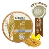 Naturals by Watsons 米糠身體磨砂200g(NEW)