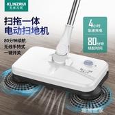 自動掃地機器人家用手推式電動掃把拖把吸塵器掃把拖地掃地一體機MBS『潮流世家』
