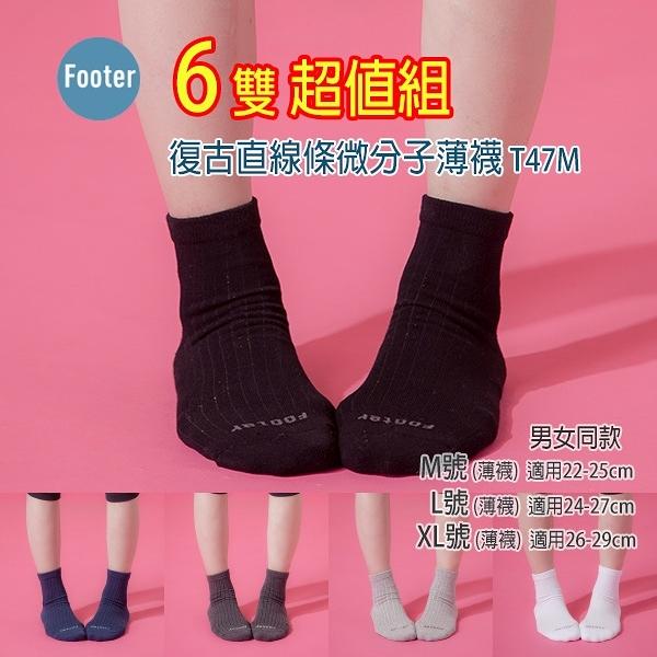 Footer T47 M號(薄襪) 復古直線條微分子長薄襪 6雙組;除臭襪;蝴蝶魚戶外