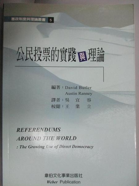 【書寶二手書T4/大學社科_CYL】公民投票的實踐與理論_David Butler