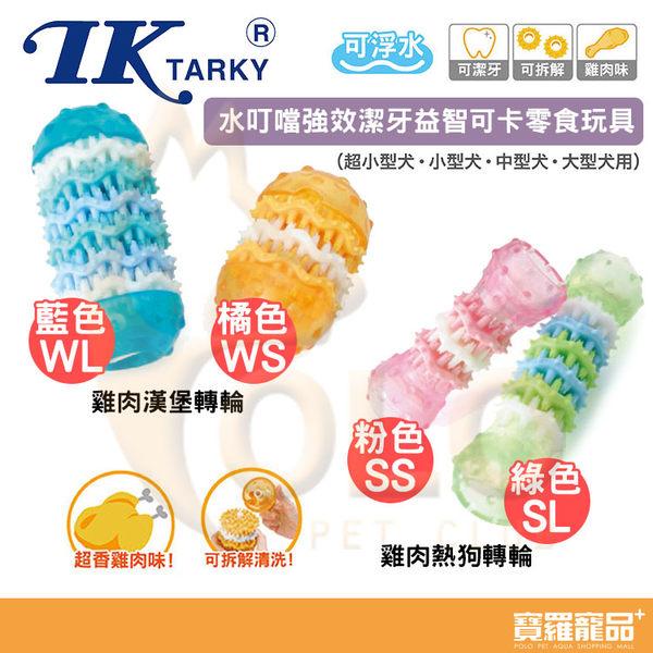 日本TK-水叮噹強效潔牙益智可卡零食玩具/雞肉熱狗轉輪-綠色SL(可【寶羅寵品】