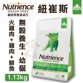 *KING*紐崔斯Nutrience《無穀養生幼貓-火雞肉+雞肉+鯡魚》1.13kg 貓糧/貓飼料