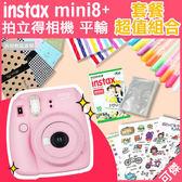 可傑 富士  INSTAX mini8  plus 拍立得相機套餐 MINI8+  平輸  束口袋 空白底片 邊框貼 相本