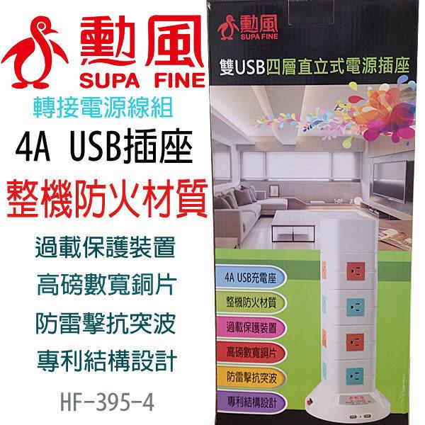 【居家cheaper】免運 勳風 雙USB四層直立式電源插座 HF-395-4 整機防火材質 安全保證 充電好方便