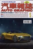 AG汽車雜誌 5月號/2020 第213期