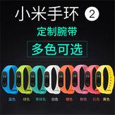 彩色手環 小米 運動手環 替換腕帶 糖果色 運動 小米手環2 第二代 錶帶 炫彩 替換帶 錶帶 戶外