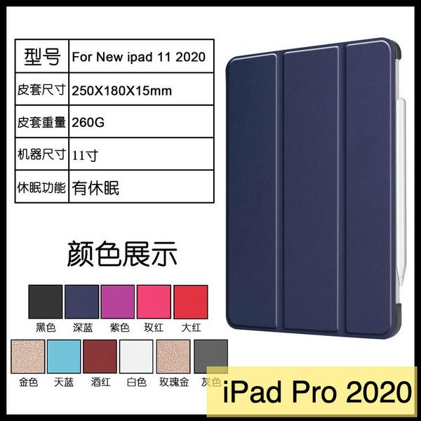 【萌萌噠】Apple iPad Pro (2020) 11吋 12.9吋 卡斯特紋 三折支架保護套 類皮紋側翻皮套 平板套