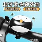達山地自行車鈴鐺手打鈴合金鋼高亮卡通高顏值防銹通用多車型 3C優購