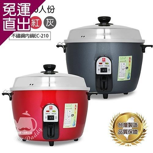 南亞牌 10人份304不鏽鋼內鍋電鍋(紅/灰) EC-210【免運直出】