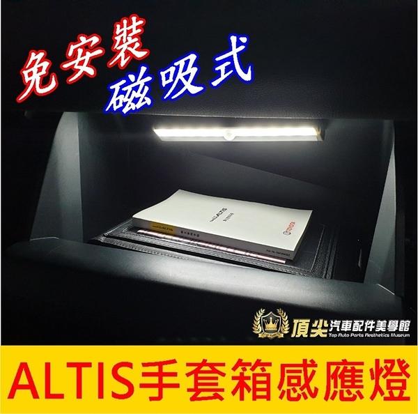 TOYOTA豐田【ALTIS手套箱感應燈】(2014-2020年ALTIS適用) 阿提斯 手電筒 副駕駛置物箱燈 LED