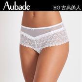 Aubade-古典美人M-L蕾絲平口褲(白)HG