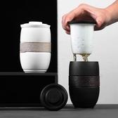 快客杯 簡約辦公室快客杯陶瓷帶蓋過濾日式便攜旅行家用花茶杯子個性 全館免運雙12