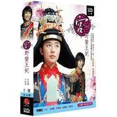 【停看聽音響唱片】【DVD】宮-野蠻王妃 上(1~18集)全34集