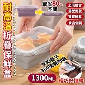 廚房用品 北歐風耐高溫矽膠折疊保鮮盒-特大款1300ml 便當盒 環保餐具【KIN023】收納女王
