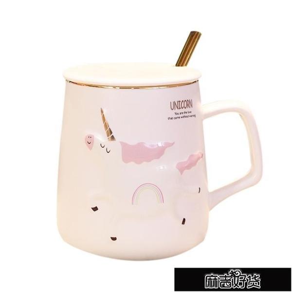 可愛獨角獸陶瓷杯北歐風卡通帶蓋勺女士學生早餐牛奶馬克杯子【全館免運】