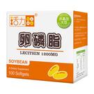 活力媽媽卵磷脂1200mg膠囊食品-懷孕哺乳營養推薦