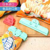 日本封口夾 反尾夾袋裝食品封口器 密封夾食物保鮮封袋夾2個裝【新年交換禮物降價】