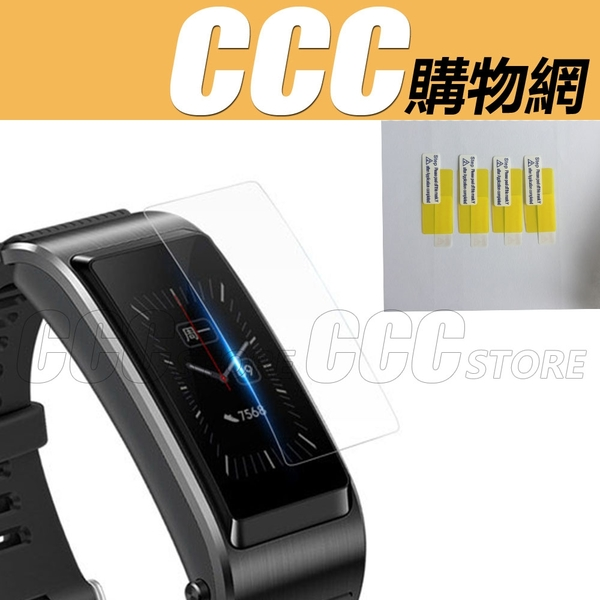 Huawei B5 保護貼 高清膜 B5 軟性鋼化膜 防爆膜 華為b5 保護膜  防刮 華為手錶貼 貼膜
