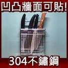 壁掛式菜刀架 刀具架 刀座 304不鏽鋼...