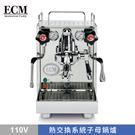 金時代書香咖啡 ECM S Mechanika V Slim 半自動咖啡機 - 110V HG7286 (下單前需詢問商品是否有貨)
