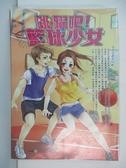 【書寶二手書T4/兒童文學_ARM】跳躍吧!籃球少女_小柚