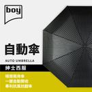 【德國boy】抗UV-防風三折晴雨自動開...
