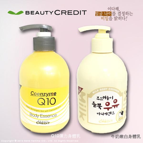 韓國 BEAUTY CREDIT  Q10彈力/牛奶嫩白 身體保濕乳液  400ml 兩款可選【小紅帽美妝】NPRO