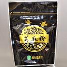 百大善化芝麻粉300g